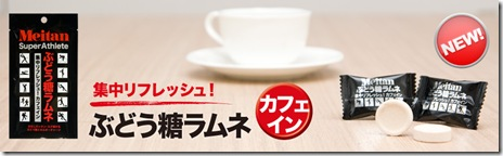 ramune_caffein